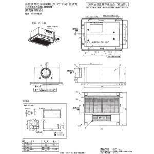 高須産業 浴室換気乾燥暖房機 BF-231SHA 1室換気タイプ スタンダードモデル|jfirst|03