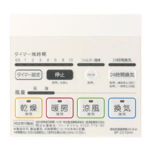 高須産業 浴室換気乾燥暖房機 BF-231SHA 1室換気タイプ スタンダードモデル|jfirst|04
