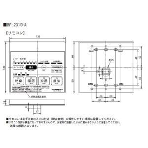 高須産業 浴室換気乾燥暖房機 BF-231SHA 1室換気タイプ スタンダードモデル|jfirst|05