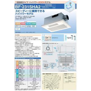 高須産業 浴室換気乾燥暖房機 BF-231SHA2 【受注生産品】|jfirst|02