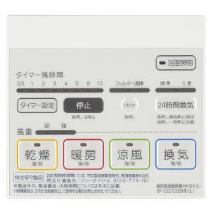 高須産業 浴室換気乾燥暖房機 照明スイッチ付リモコンセット BF-231SHA(L)|jfirst|02