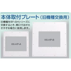 高須産業 浴室換気乾燥暖房機 BF-SHシリーズ オプションパーツ 本体取付プレート(旧機種交換用)KK-HP-A|jfirst