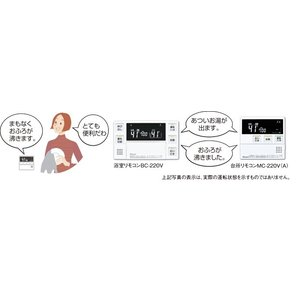リンナイ ガスふろ給湯器用リモコンセット MBC-120V インターホン機能なしタイプ|jfirst|03