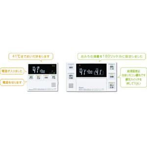 リンナイ ガスふろ給湯器用リモコンセット MBC-220VC インターホン機能付|jfirst
