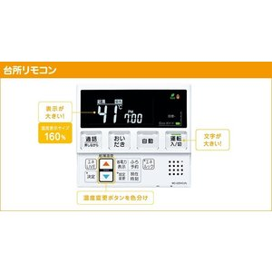 リンナイ ガスふろ給湯器用リモコンセット MBC-220VC インターホン機能付|jfirst|03