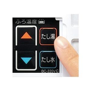 リンナイ ガスふろ給湯器用リモコンセット MBC-220VC インターホン機能付|jfirst|04