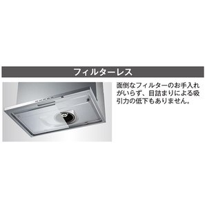 富士工業 レンジフード シロッコファン ecoフード 900間口 ブラック/ホワイト SERL-EC-901-BK/W|jfirst|03