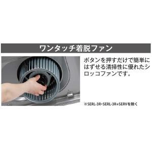 富士工業 レンジフード シロッコファン ecoフード 900間口 ブラック/ホワイト SERL-EC-901-BK/W|jfirst|05