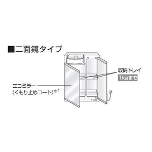 TOTO 洗面化粧台 Vシリーズ 間口600mm 化粧鏡2面鏡 LEDランプ エコミラーあり 洗面台2枚扉タイプ ホワイト H1800mm対応|jfirst|06