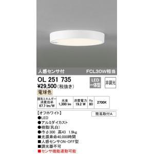 ODELIC シーリングライト 人感センサON-OFF型 FCL30W相当 OL 251 735(電球色)|jfirst