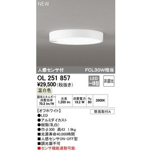 ODELIC シーリングライト 人感センサON-OFF型 FCL30W相当 OL 251 857(温白色) jfirst