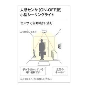 ODELIC シーリングライト 人感センサON-OFF型 FCL30W相当 OL 251 734(昼白色)|jfirst|03
