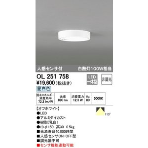 ODELIC シーリングライト 人感センサON-OFF型 白熱灯100W相当 OL 251 758(昼白色)|jfirst