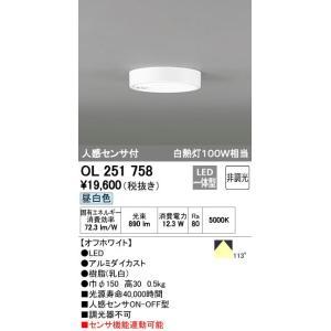 ODELIC シーリングライト 人感センサON-OFF型 白熱灯100W相当 OL 251 860(温白色)|jfirst