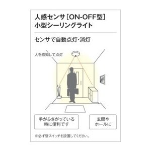 ODELIC シーリングライト 人感センサON-OFF型 白熱灯100W相当 OL 251 860(温白色)|jfirst|03