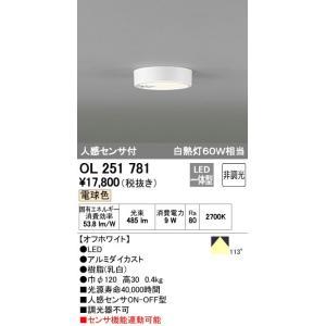 ODELIC シーリングライト 人感センサON-OFF型 白熱灯60W相当 OL 251 781(電球色)|jfirst
