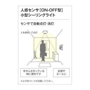 ODELIC シーリングライト 人感センサON-OFF型 白熱灯60W相当 OL 251 780(昼白色) jfirst 03