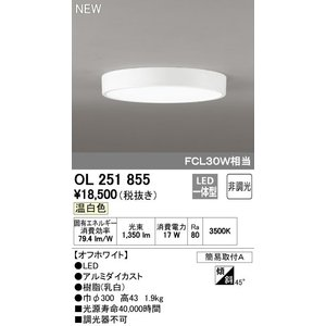 ODELIC シーリングライト 非調光 FCL30W相当 OL 251 855(温白色)|jfirst