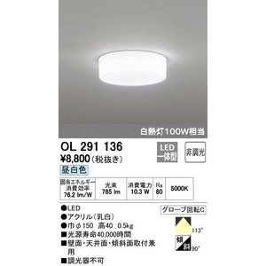 ODELIC シーリングライト 非調光 白熱灯100W相当 OL 291 136(昼白色)LED一体型|jfirst