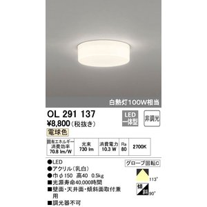 ODELIC シーリングライト 非調光 白熱灯100W相当 OL 291 137(電球色)LED一体型|jfirst