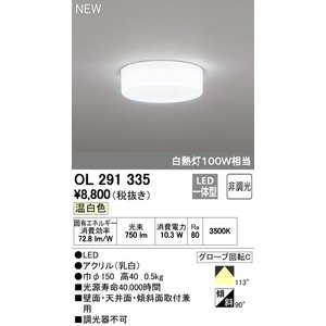 ODELIC シーリングライト 非調光 白熱灯100W相当 OL 291 335(温白色)LED一体型|jfirst