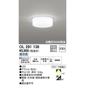 ODELIC シーリングライト 非調光 白熱灯60W相当 OL 291 138(昼白色)LED一体型 jfirst