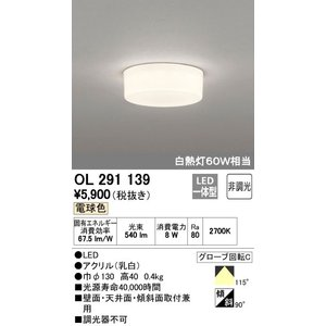 ODELIC シーリングライト 非調光 白熱灯60W相当 OL 291 139(電球色)LED一体型|jfirst
