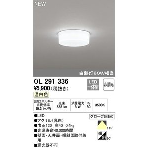 ODELIC シーリングライト 非調光 白熱灯60W相当 OL 291 336(温白色)LED一体型|jfirst