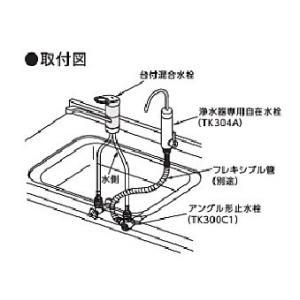 TOTO キッチン用 浄水器専用自在水栓(カートリッジ内蔵形) TK304A|jfirst|03
