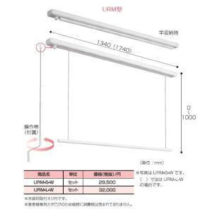 川口技研 室内用ホスクリーン 昇降式操作棒タイプ URM-S-W|jfirst