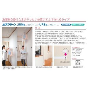川口技研 室内用ホスクリーン 昇降式操作棒タイプ URM-S-W|jfirst|02