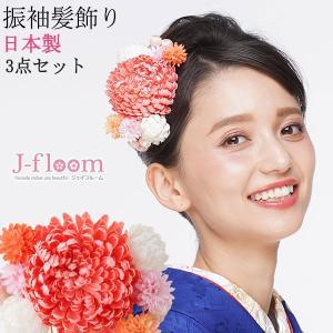 成人式 振袖 髪飾り 丸菊 小花 サーモン KimonoWalker non-noカタログ掲載商品|jfloom