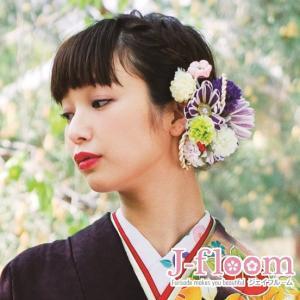 成人式 髪飾り 振袖 髪飾り 和菊 二色組紐 パープル KimonoWalker JJ nonnoカタログ掲載商品|jfloom