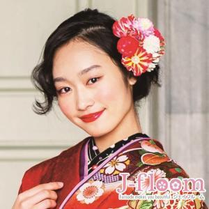 成人式 髪飾り 振袖 髪飾り 和菊 二色組紐 赤 KimonoWalker Scawaii! Ray mina nonnoカタログ掲載商品|jfloom