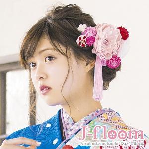 成人式 髪飾り 振袖 髪飾り 牡丹 タッセル ピンク Kimonowalker Scawaii Ray mina カタログ掲載商品|jfloom