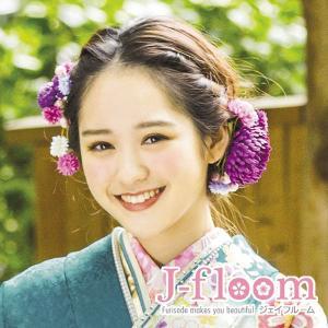 成人式 振袖 髪飾り 丸菊 小花 パープル JJ nonno掲載商品|jfloom