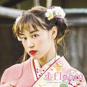 成人式 髪飾り 振袖 髪飾り 小菊 小花Uピン ホワイト non-no掲載商品|jfloom