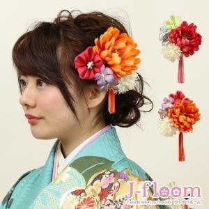 成人式 髪飾り 振袖 髪飾り 和風菊 タッセル オレンジ JJ nonno掲載商品|jfloom