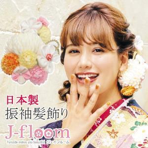 振袖 髪飾り 成人式 小菊 レトロポップ ホワイト|jfloom