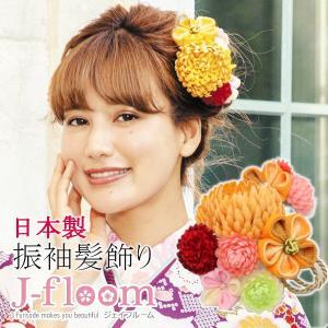 振袖 髪飾り 成人式 小菊 レトロポップ イエロー|jfloom