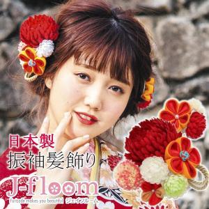 振袖 髪飾り 成人式 小菊 レトロポップ 赤|jfloom