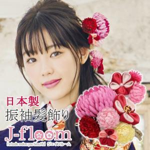 振袖 髪飾り 成人式 小菊 レトロポップ ワイン|jfloom