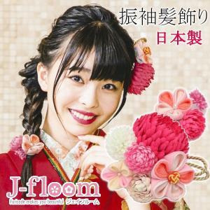 振袖 髪飾り 成人式 小菊 レトロポップ ピンク|jfloom
