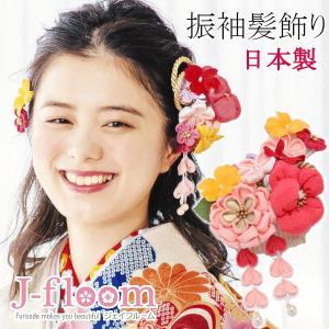 振袖 髪飾り 成人式 小菊 ぷっくりちりめん ピンク|jfloom