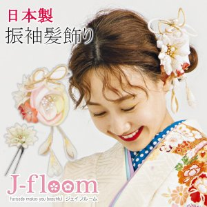 振袖 髪飾り 成人式 マーガレット ちりめん 白|jfloom