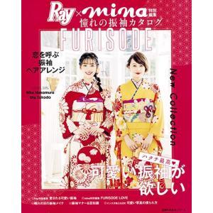振袖カタログ Ray mina 2018|jfloom