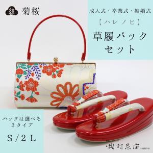 振袖草履・バッグ 菊桜 ラウンド型 スクエア型 ハート型|jfloom
