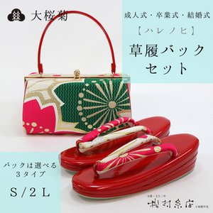 振袖草履・バッグ 大桜菊 ラウンド型 スクエア型 ハート型|jfloom