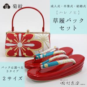 振袖草履・バッグ 菊紋 ラウンド型 スクエア型 ハート型