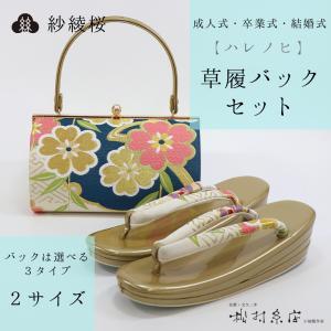 振袖草履・バッグ 紗綾桜 ラウンド型 スクエア型 ハート型|jfloom